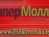 Магазин Фишка Востока предлагает доставку оператором ГиперМолл